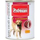 Корм для собак Четвероногий гурман мясной рацион, 850 г, баранина