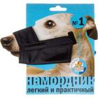 Намордник для собак Зооник 12210-1