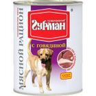 Корм для собак Четвероногий гурман мясной рацион, 850 г, говядина