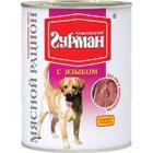 Корм для собак Четвероногий гурман мясной рацион, 850 г, язык