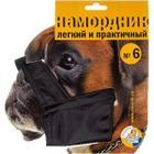 Намордник для собак Зооник 1226-1