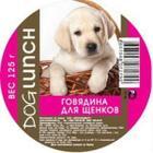 Консервы для щенков Dog Lunch, 125 г, говядина